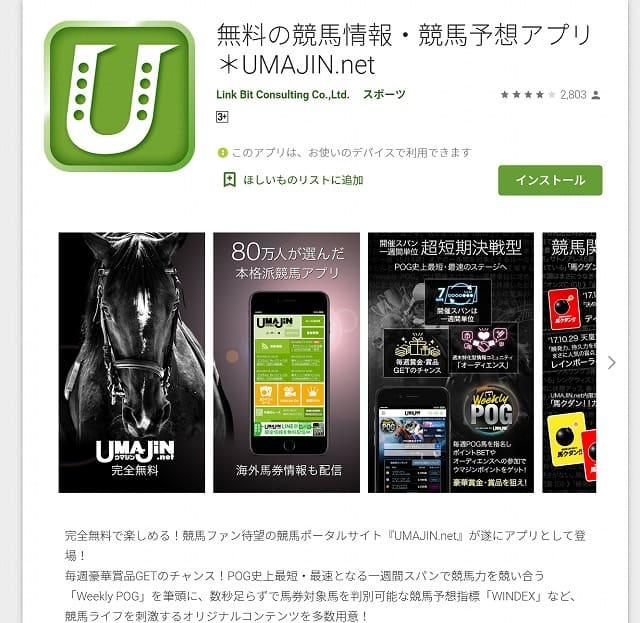 UMAJIN.net 競馬情報アプリ