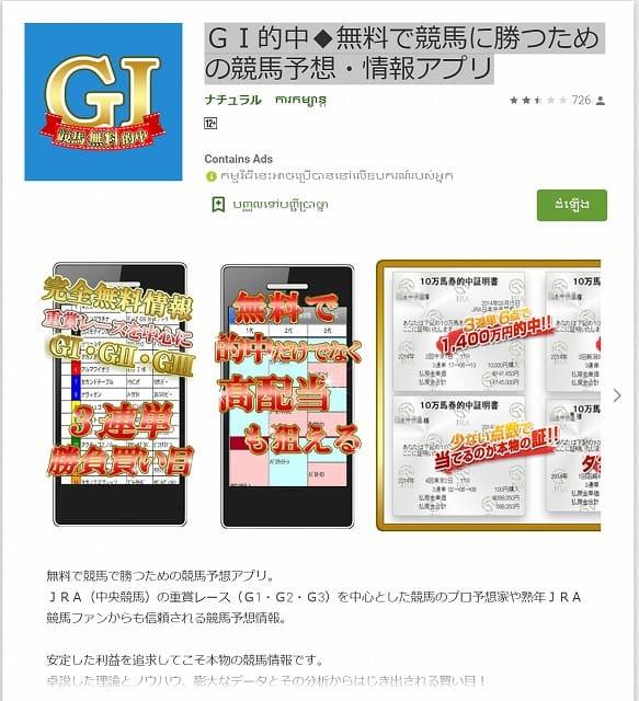 GI的中◆無料で競馬に勝つための競馬予想・情報アプリ