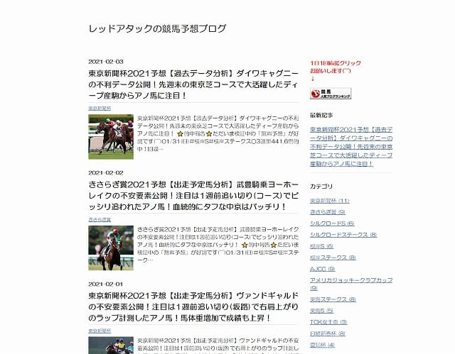 レッドアタックの競馬予想ブログ